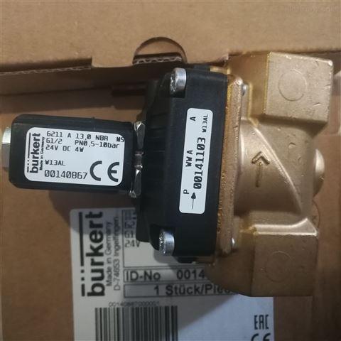 宝德现货6211隔膜电磁阀burkert-140867G1/2