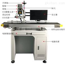 CCD视觉定位激光打标机