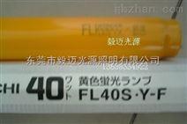 日立黃色安全燈管FL40S.Y-F無紫外線黃光燈