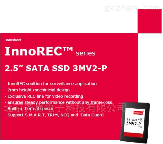2TB DVS25-02TD81BCAQC 宽温电子盘 SSD