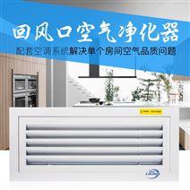 中央空调系统配套定制进风口净化消毒器