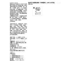 室内空气质量检测仪  型号:JC69/JC5
