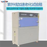 UV老化试验机紫外线耐候性加速老化测试箱