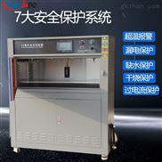 紫外线光照耐候性加速老化试验机
