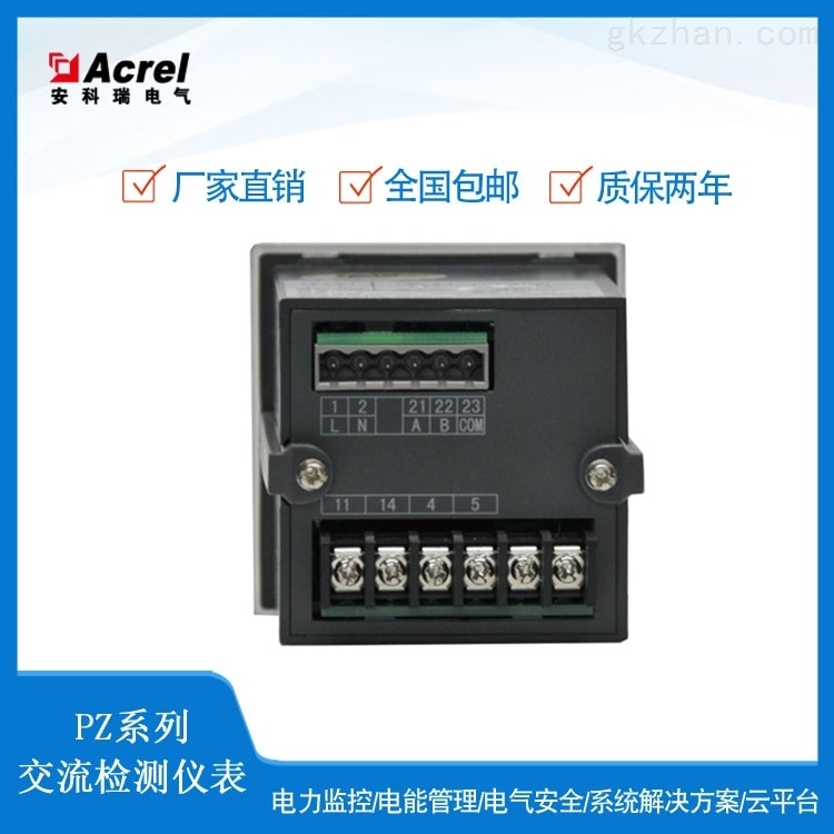 PZ系列交流检测仪表PZ72L-AI安科瑞厂家直销
