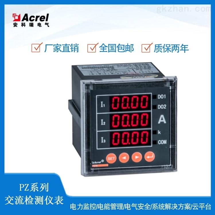 安科瑞智能电测仪表PZ72三相电流一路输出