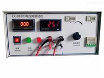 特價觸點電壓降測試儀