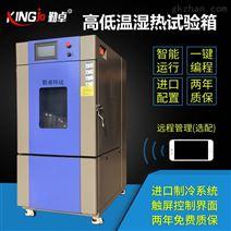 勤卓高低温电池防爆老化試驗箱