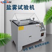 复合式盐雾腐蚀测试仪
