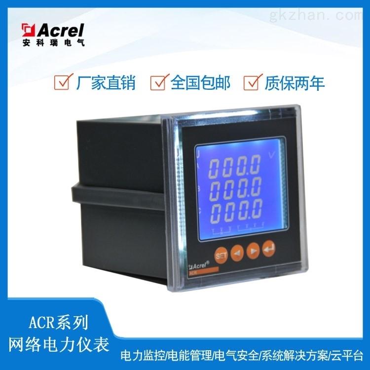 网络电力仪表ACR120EL/D最大需量安科瑞荐