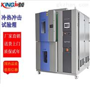 深圳吊篮式高低温冲击试验箱