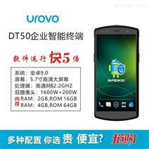2020新品优博讯DT50高通处理器PDA终端批发