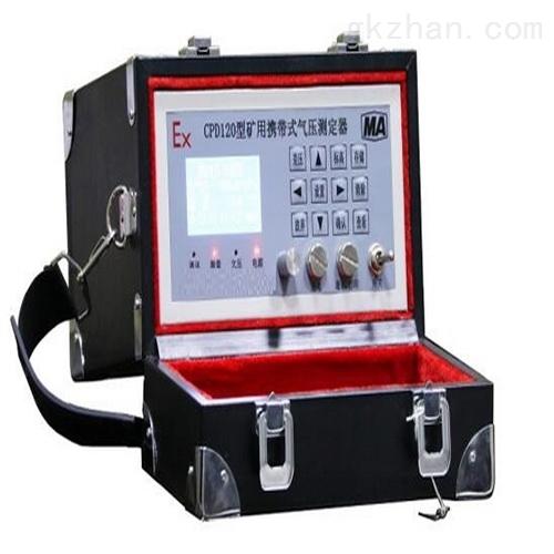 矿用便携式气压计测定器 现货