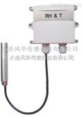 分體式高溫溫濕度變送器HTA593