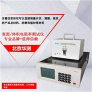 精准的绝缘材料电阻率测量仪器