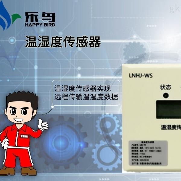 找稳定可靠无线温湿度传感器多少钱