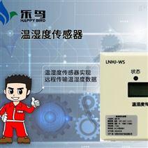 一套无线温湿度传感器的价格是多少?