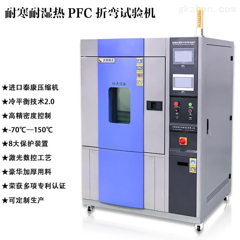 耐溫耐濕熱FPC折彎試驗機 東莞皓天供應