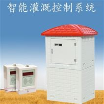 农业智能射频卡控制器 玻璃钢井房型号齐全