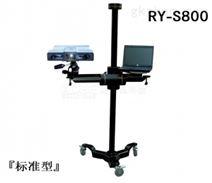 RY-S拍照式三维扫描仪『标准型』