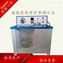 柔性泡沫真空吸水率试验仪