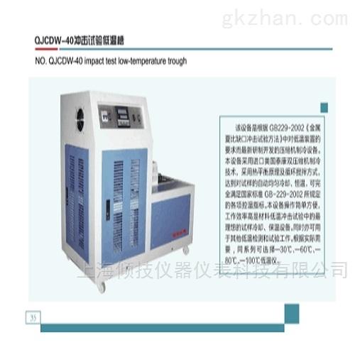 橡胶低温试验机