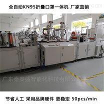 全自动折叠口照机 kn95口照生产线 0照机