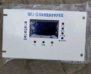 HDFJ-3X風機保護裝置