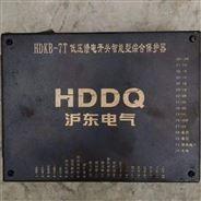 HDKB-7T低壓饋電開關智能型綜合保護器
