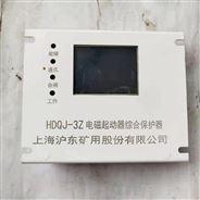 HDQJ-3Z電磁起動器綜合保護器