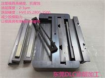 供应注塑模具PVD纳米涂层.压铸模真空镀钛