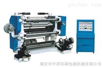 薄膜分切机械