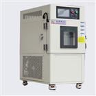 100L-20℃高低温交变湿热机 皓天生产厂商
