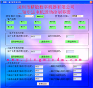 RS-485/232 串口控制2路步进伺服电机高速运动系统