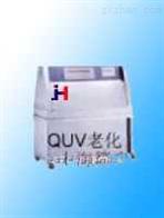 JH-UV紫外灯老化试验仪(耐侯耐光)