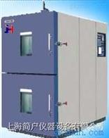 冷热冲击箱,冷热冲击箱厂家,冷热冲击箱价格