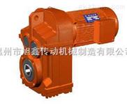 XF系列平行轴斜齿轮减速电机