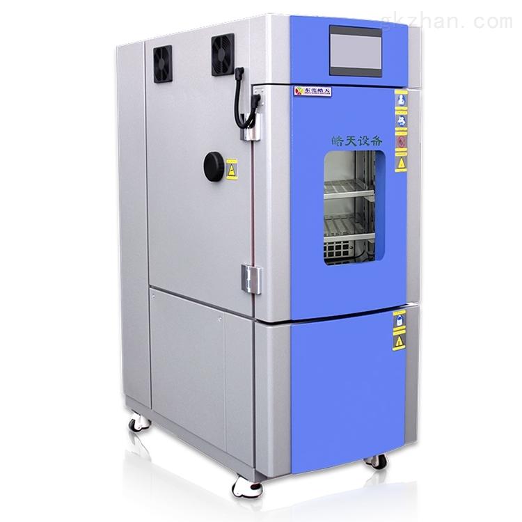 高低温交替试验箱 150L温场大厂家直销