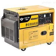 HS6800T5千瓦静音柴油发电机,5KW电启动