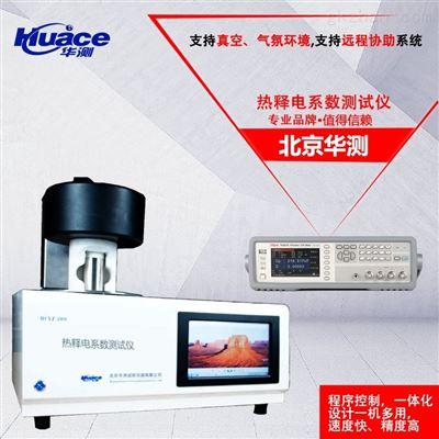 HCYD--800热释电系数测试仪