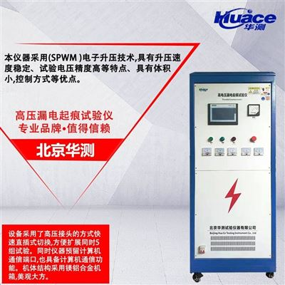 高壓漏電起痕試驗儀