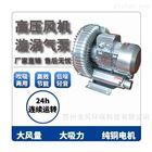 广东直销水池曝气高压漩涡气泵