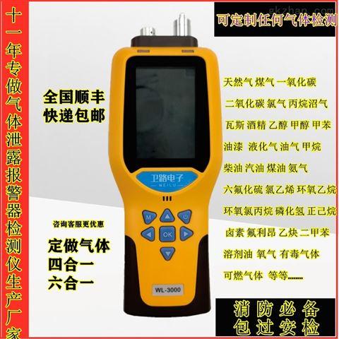 甲苯气体报警器挥发检测仪变送器测漏仪工业