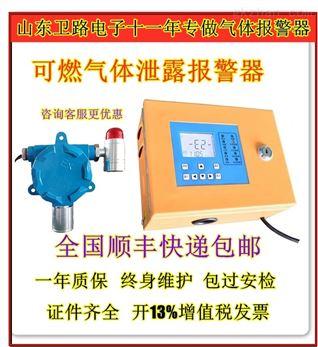 液化气气体报警器变送器报警仪检测仪工业用