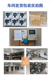 酒精气体报警器挥发检测仪探测器变送器工业