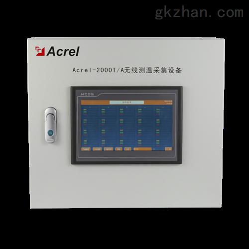 无线测温采集设备