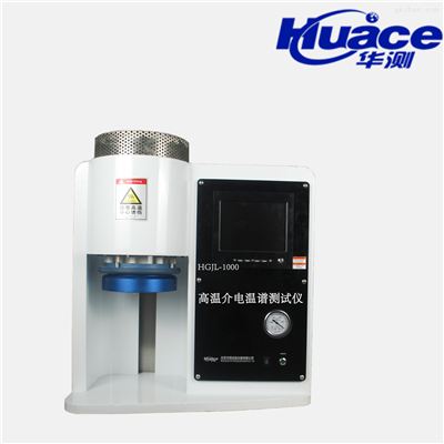 HGJW-800高溫介電溫譜儀