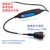 Kvaser Leaf Professional LIN总线