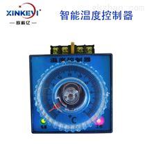 欣科亿XKY系列转盘智能温度控制器升温型