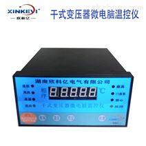 BWDK-XKY干式变压器温控仪塑壳铁芯欣科亿